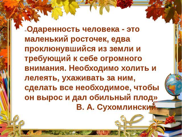 «Одаренность человека - это маленький росточек, едва проклюнувшийся из земли...