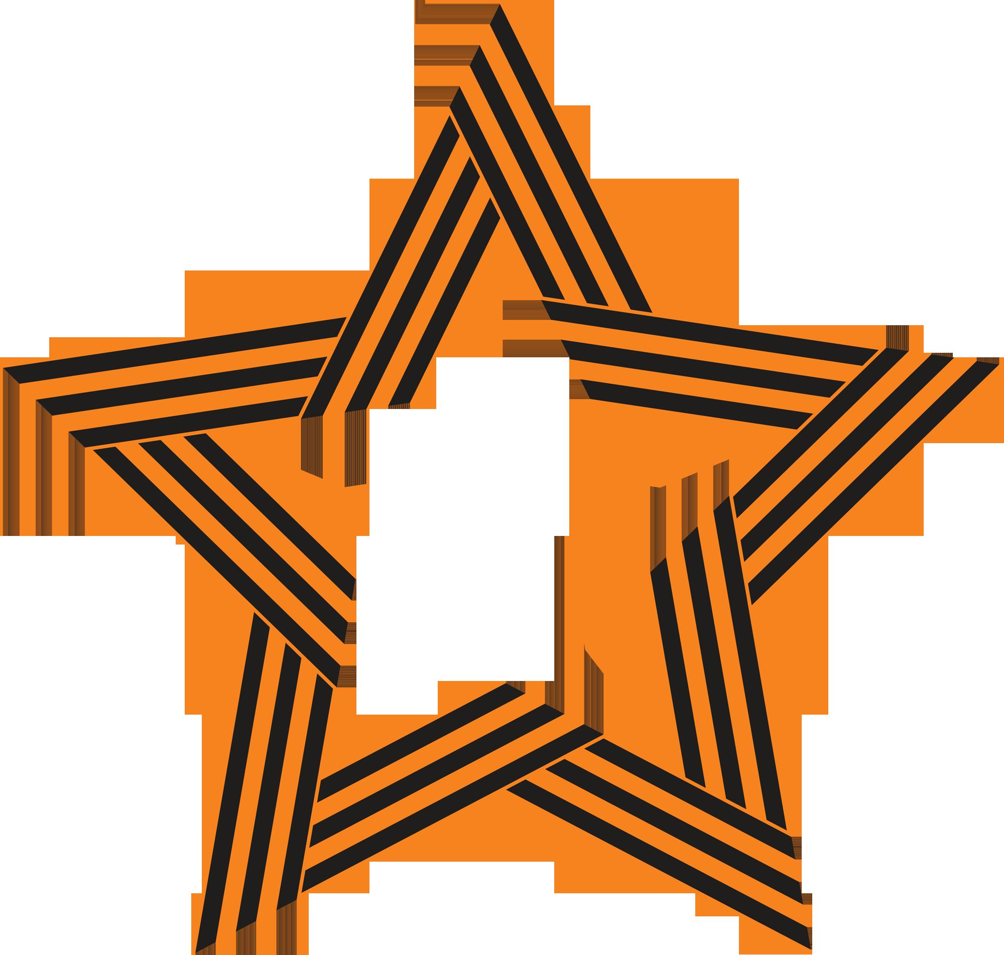 D:\Картинки\Медали и т.д\russian_war-patriotic_symbols\star_11.png