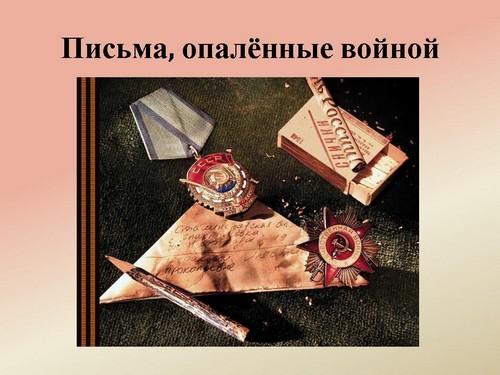 C:\Users\User\Desktop\МАМА\кл час Письмо солдатаНовая папка\34.jpg