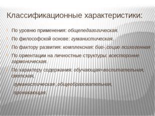 Классификационные характеристики: По уровню применения: общепедагогическая. П