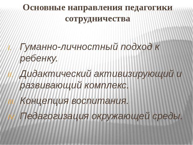 Основные направления педагогики сотрудничества Гуманно-личностный подход к ре...