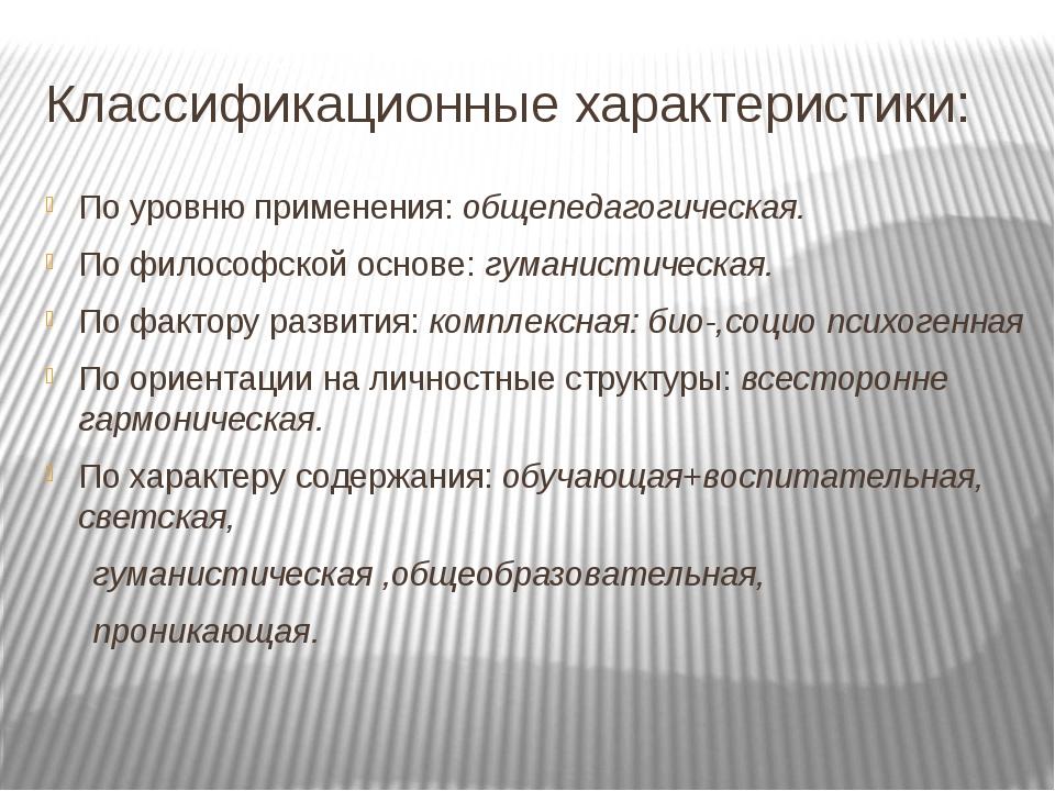 Классификационные характеристики: По уровню применения: общепедагогическая. П...