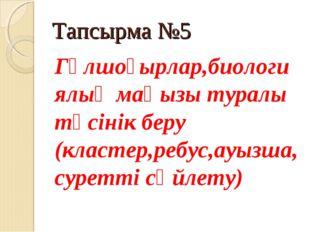 Тапсырма №5 Гүлшоғырлар,биологиялық маңызы туралы түсінік беру (кластер,ребус