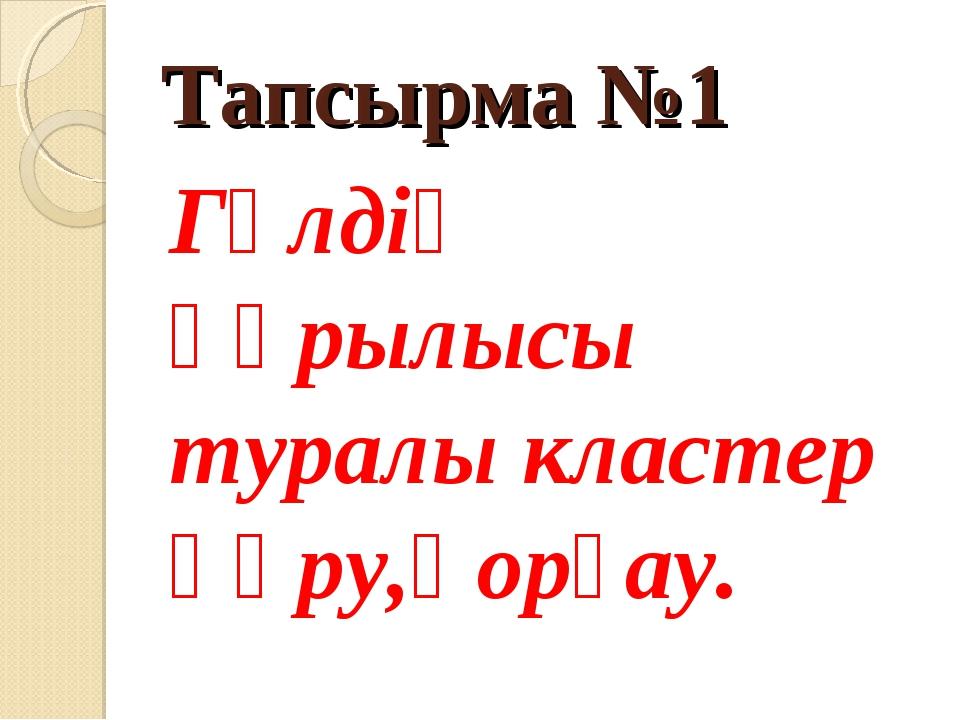Тапсырма №1 Гүлдің құрылысы туралы кластер құру,қорғау.