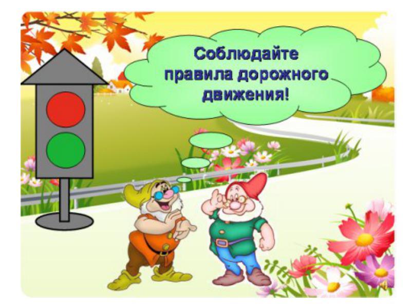 http://sadbelosnegka.ru/wp-content/uploads/2015/04/%D0%BA%D0%B0%D1%80%D1%82%D0%B8%D0%BD%D0%BA%D0%B0-%D0%BF%D0%BE-%D0%9F%D0%94%D0%94.jpg