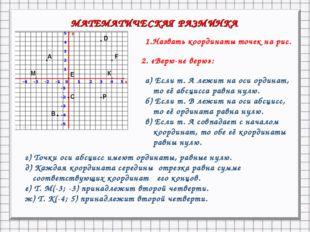 МАТЕМАТИЧЕСКАЯ РАЗМИНКА 1.Назвать координаты точек на рис. 1 а) Если т. А леж