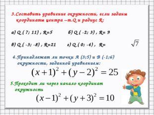 3.Составить уравнение окружности, если заданы координаты центра –т.Q и радиус