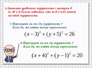 6.Записать уравнение окружности с центром в т. М (-4;3),если известно, что т.