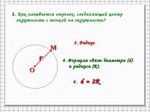 3. Как называется отрезок, соединяющий центр окружности с точкой на окружност