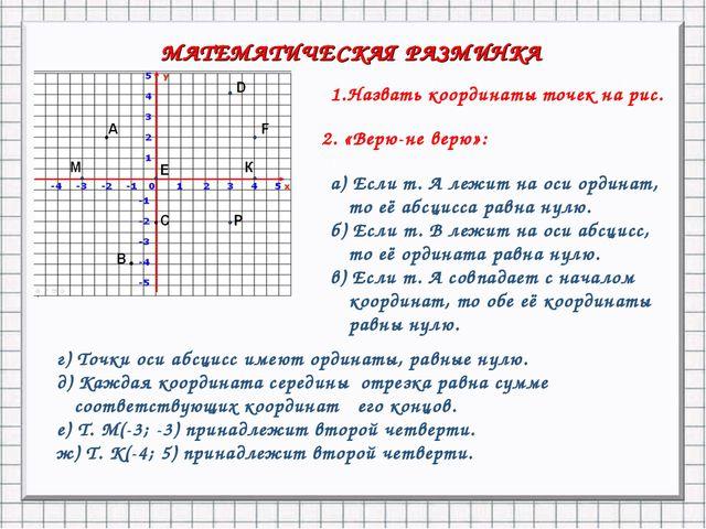 МАТЕМАТИЧЕСКАЯ РАЗМИНКА 1.Назвать координаты точек на рис. 1 а) Если т. А леж...