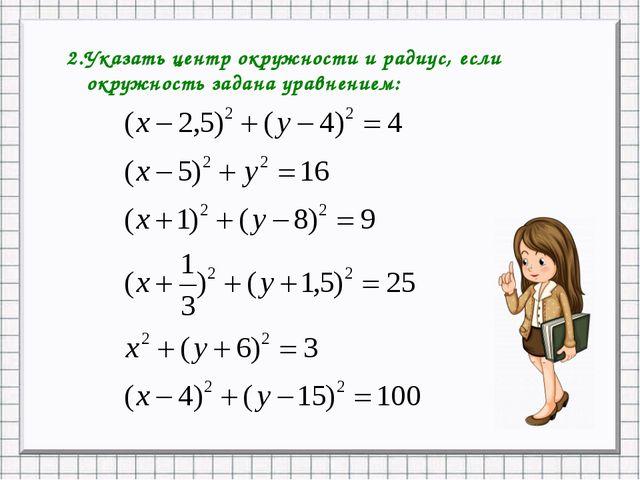 2.Указать центр окружности и радиус, если окружность задана уравнением: