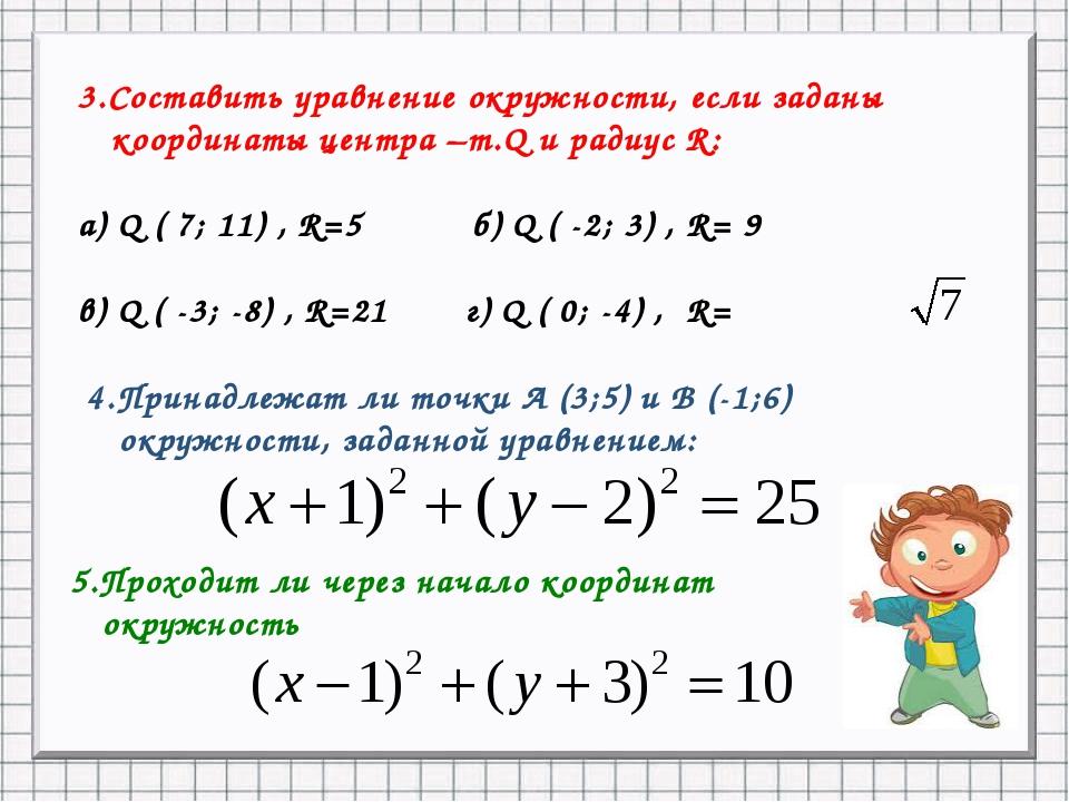 3.Составить уравнение окружности, если заданы координаты центра –т.Q и радиус...