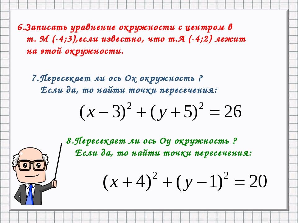 6.Записать уравнение окружности с центром в т. М (-4;3),если известно, что т....