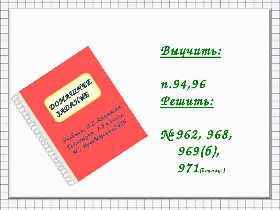 ДОМАШНЕЕ ЗАДАНИЕ Выучить: п.94,96 Решить: № 962, 968, 969(б), 971(дополн.) Уч...