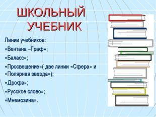 ШКОЛЬНЫЙ УЧЕБНИК Линии учебников: «Вентана –Граф»; «Баласс»; «Просвещение»( д