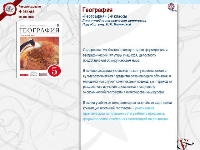 География «География» 5-9 классы Линия учебно-методических комплектов Под общ...