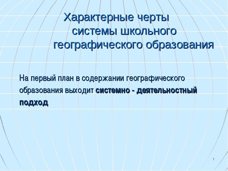 Характерные черты системы школьного географического образования На первый пл...