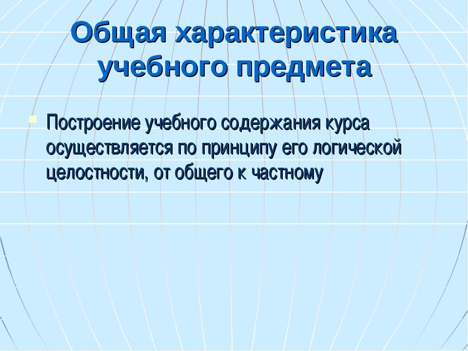 Общая характеристика учебного предмета Построение учебного содержания курса о...