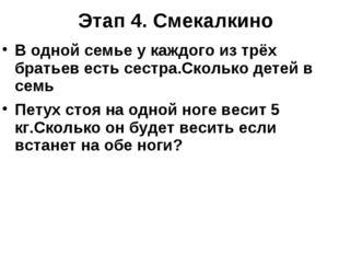 Этап 4. Смекалкино В одной семье у каждого из трёх братьев есть сестра.Скольк