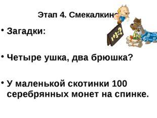 Этап 4. Смекалкино Загадки: Четыре ушка, два брюшка? У маленькой скотинки 100