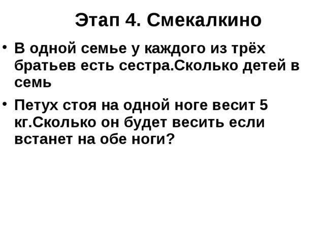 Этап 4. Смекалкино В одной семье у каждого из трёх братьев есть сестра.Скольк...