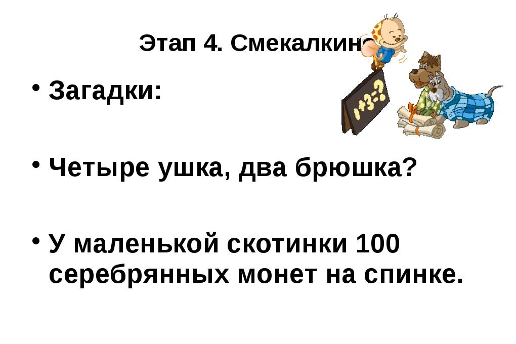 Этап 4. Смекалкино Загадки: Четыре ушка, два брюшка? У маленькой скотинки 100...