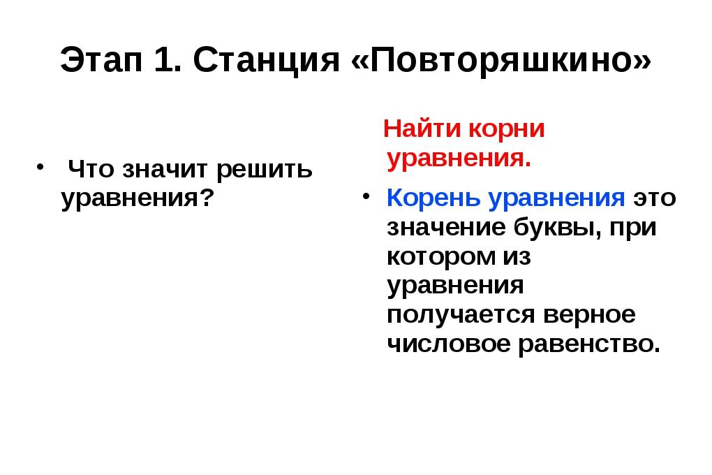 Этап 1. Станция «Повторяшкино» Что значит решить уравнения? Найти корни уравн...