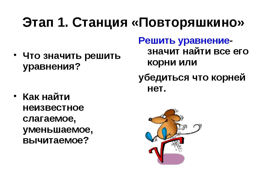 Этап 1. Станция «Повторяшкино» Что значить решить уравнения? Как найти неизве...