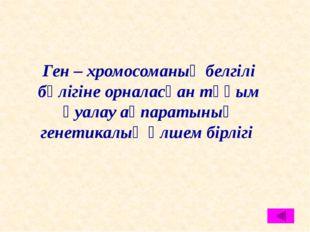 «Хрустальді бала» Уәлихан Серікқалиев. Семей қаласы, 23 тамыз 2009 жыл. «Құмы