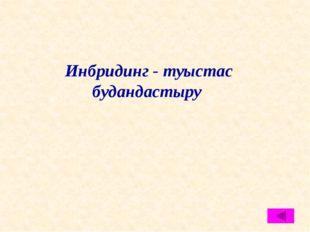 Хромосомалық аурулардың негізгі себептері. Мейоздық бөліну кезінде хромосомал