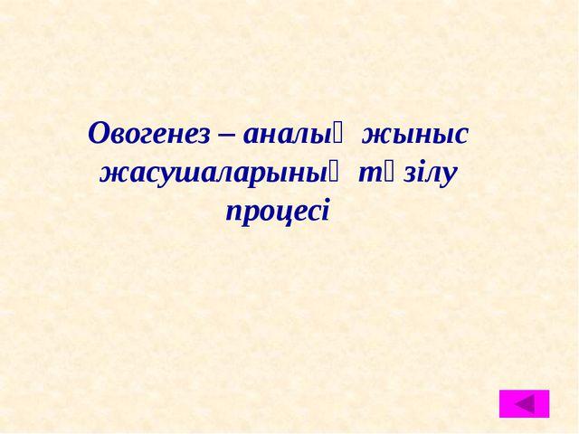 Хромосомалық аурулар Синдромдар Хромосома- лық формула Жиілігі Фенотиптік бел...