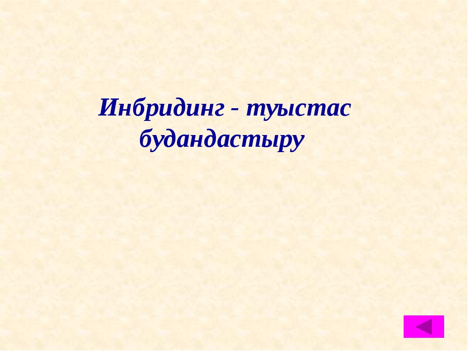 Хромосомалық аурулардың негізгі себептері. Мейоздық бөліну кезінде хромосомал...