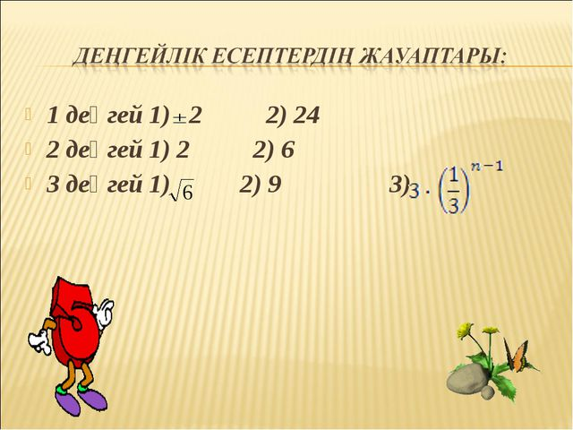 1 деңгей 1) 2 2) 24 2 деңгей 1) 2 2) 6 3 деңгей 1) 2) 9 3)