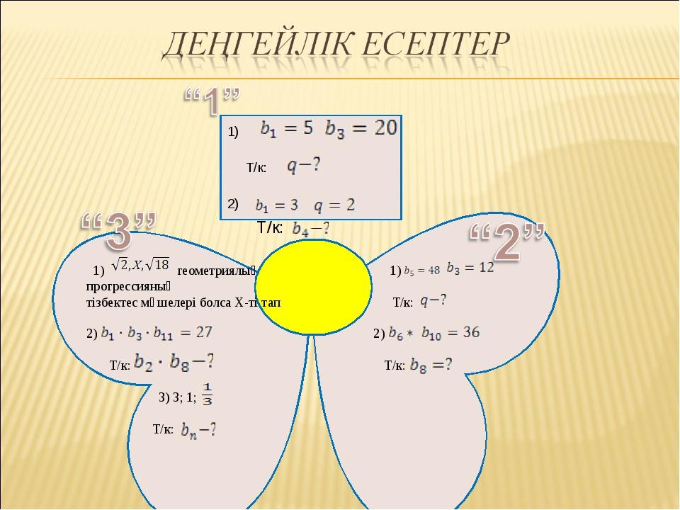 1) Т/к: 2) 1) геометриялық 1) прогрессияның тізбектес мүшелері болса Х-ті тап...
