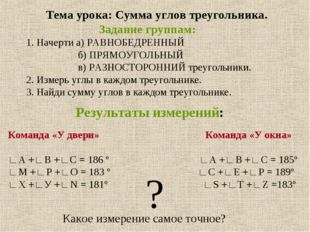 Результаты измерений: Команда «У двери» Команда «У окна» ∟А +∟В +∟С = 186 º ∟