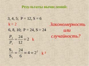 Результаты вычислений: 3, 4, 5; Р = 12, S = 6 k = 2 6, 8, 10; Р = 24, S = 24
