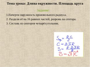 Тема урока: Длина окружности. Площадь круга Задание: 1.Начерти окружность про