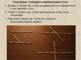 Тема урока: Смежные и вертикальные углы. 1. Добавь 2 спички так, чтобы развёр
