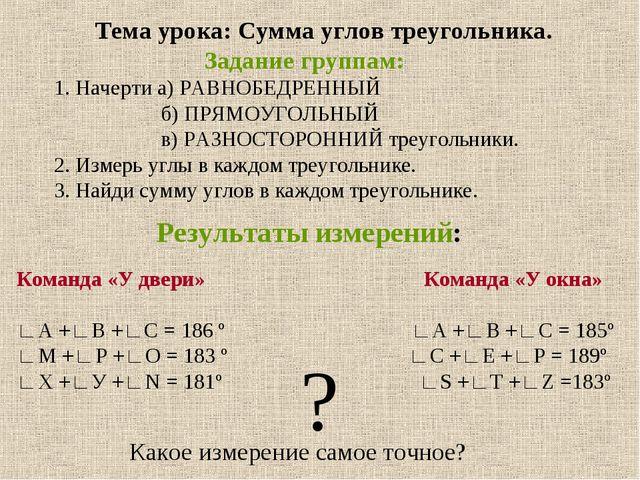 Результаты измерений: Команда «У двери» Команда «У окна» ∟А +∟В +∟С = 186 º ∟...