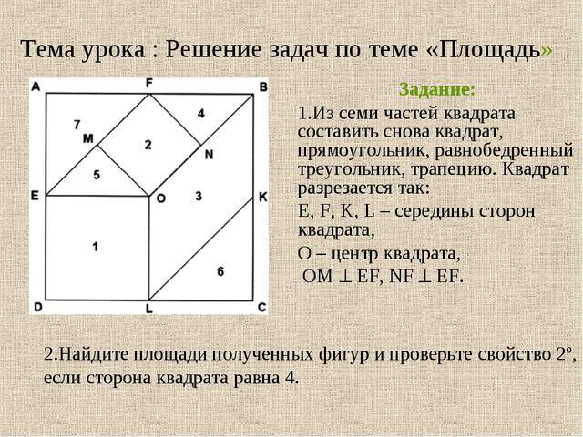 Тема урока : Решение задач по теме «Площадь» Задание: 1.Из семи частей квадра...