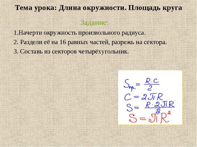 Тема урока: Длина окружности. Площадь круга Задание: 1.Начерти окружность про...
