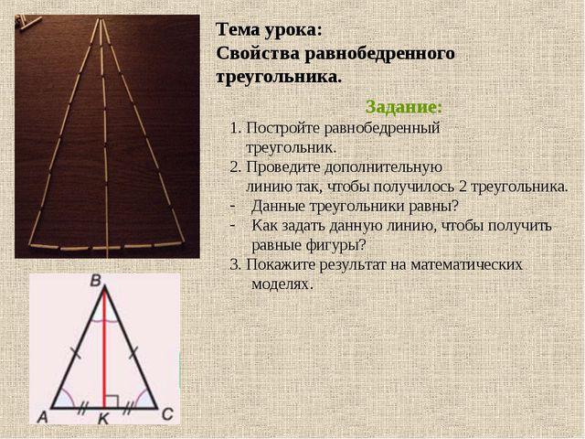 Тема урока: Свойства равнобедренного треугольника. Задание: 1. Постройте равн...