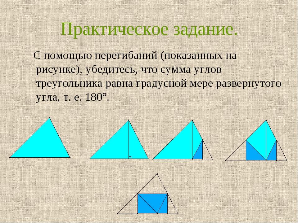 Практическое задание. С помощью перегибаний (показанных на рисунке), убедитес...