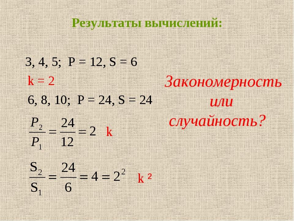 Результаты вычислений: 3, 4, 5; Р = 12, S = 6 k = 2 6, 8, 10; Р = 24, S = 24...