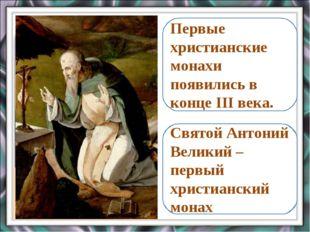 Когда появились монахи? Кто был первым монахом? с.80 Пещеры, где скрывались