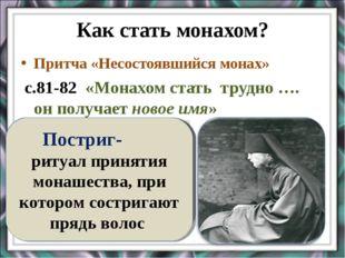 Как стать монахом? Притча «Несостоявшийся монах» с.81-82 «Монахом стать труд