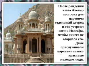 После рождения сына Авенир построил для царевича отдельный дворец и так устро