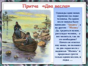 Однажды один монах перевозил на лодке человека. На одном весле монаха было н