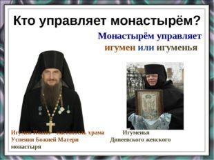 Кто управляет монастырём? Монастырём управляет игумен или игуменья Игумен Иоа