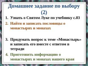 Домашнее задание по выбору (2) Узнать о Святом Луке по учебнику с.83 Найти и